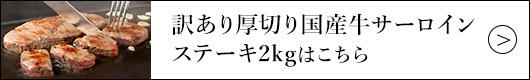 訳あり厚切り国産牛サーロインステーキ 2kgはこちら