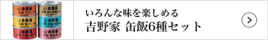 吉野家 缶飯6種セット 1セット(6缶:6種類×各1缶)