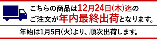 こちらの商品は12月24日(木)迄のご注文が年内最終出荷となります。年始は1月5日(火)より、順次出荷します。