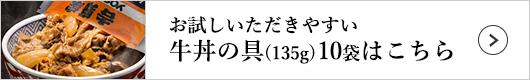 吉野家 牛丼の具 1袋(135g)×10袋