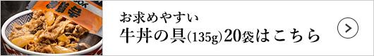 吉野家 牛丼の具 1袋(135g)×20袋