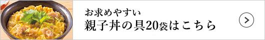 吉野家 親子丼の具 1袋(135g)×20袋