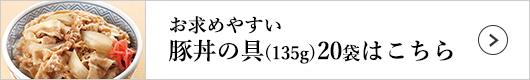 吉野家 豚丼の具 1袋(135g)×20袋