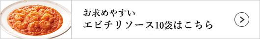 陳建一 エビチリソース 1セット(150g×10袋)
