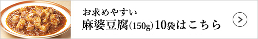 陳建一 麻婆豆腐 1セット(150g×10袋)