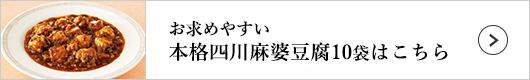 陳建一 本格四川麻婆豆腐 1袋(150g)×10袋