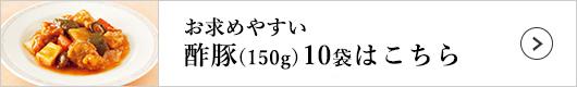 陳建一 酢豚 1袋(150g)×10袋
