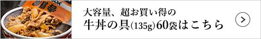 吉野家 牛丼の具 1袋(135g)×60袋