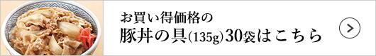吉野家 豚丼の具 1袋(135g)×30袋