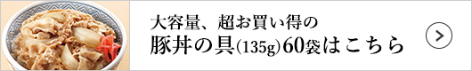 吉野家 豚丼の具 1袋(135g)×60袋