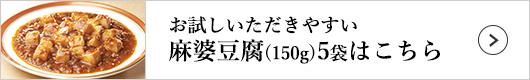 陳建一 麻婆豆腐 1セット(150g×5袋)