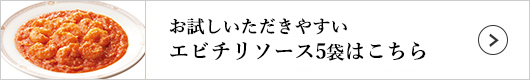 陳建一 エビチリソース 1セット(150g×5袋)