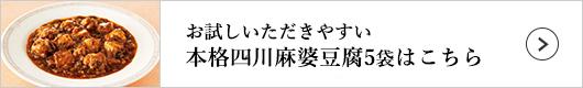 陳建一 本格四川麻婆豆腐 1袋(150g)×5袋