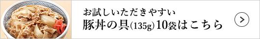 吉野家 豚丼の具 1袋(135g)×10袋