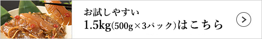 竹田食品 函館竹田 数の子松前漬 1.5kg(500g×3パック)