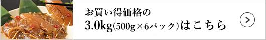 竹田食品 函館竹田 数の子松前漬 3kg(500g×6パック)
