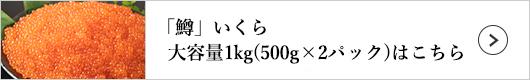 「鱒」いくら大容量1kg(500g×2パック)はこちら