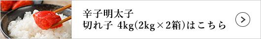 辛子明太子 切れ子 4kg(2kg×2箱)はこちら