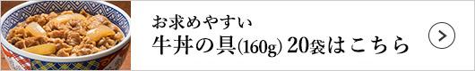 吉野家 牛丼の具 1袋(160g)×20袋