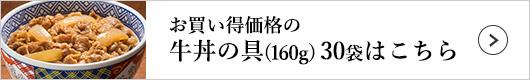 吉野家 牛丼の具 1袋(160g)×30袋