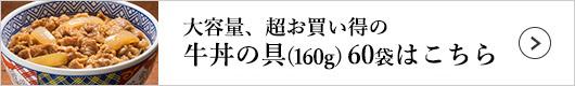吉野家 牛丼の具 1袋(160g)×60袋
